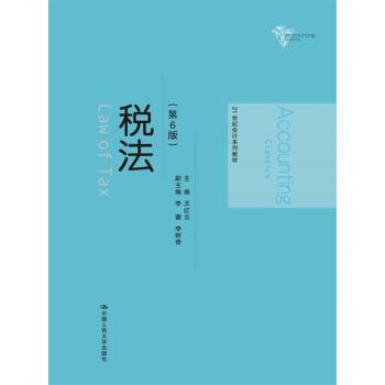 税法(第6版)/21世纪会计系列教材 pdf epub mobi 下载