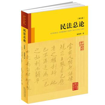 民法总论(第五版)(精装版) pdf epub mobi 下载