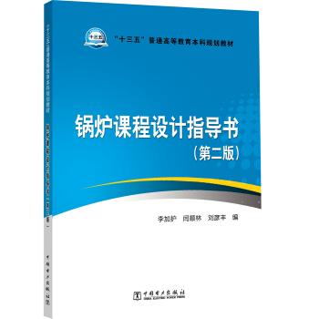 """""""十三五""""普通高等教育本科规划教材 锅炉课程设计指导书(第二版)"""
