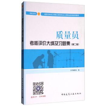 建筑八大员考试教材 质量员考核评价大纲及习题集(市政方向)(第二版) pdf epub mobi 下载