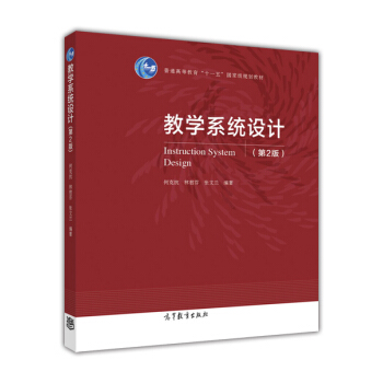 教学系统设计(第2版) [Instruction System Design] pdf epub mobi 下载
