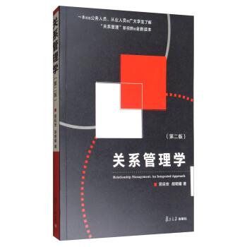 关系管理学(第2版) pdf epub mobi 下载