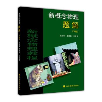 新概念物理题解(下册) [New Concept Physics] pdf epub mobi 下载