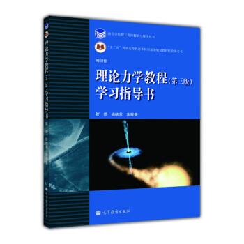 理论力学教程(第3版)学习指导书 pdf epub mobi 下载