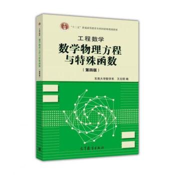 工程数学--数学物理方程与特殊函数(第4版) pdf epub mobi 下载