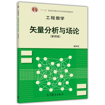 工程数学--矢量分析与场论(第4版) pdf epub mobi 下载