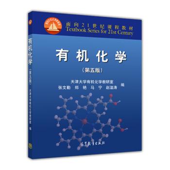 有机化学(第5版) pdf epub mobi 下载