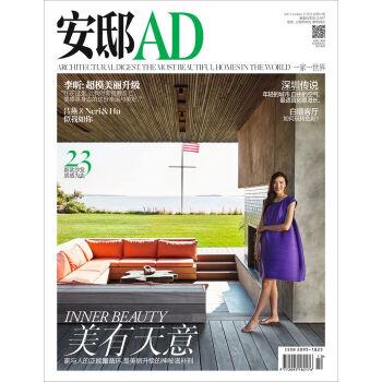安邸AD/Architectural Digest(2017年10月号) 下载 mobi epub pdf txt