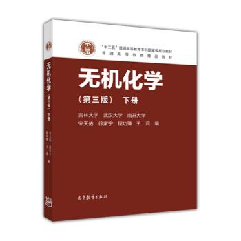 无机化学(第3版 下册) pdf epub mobi 下载