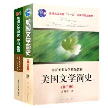 美国文学简史(第3版)+ 学习指南(套装共2册) pdf epub mobi 下载