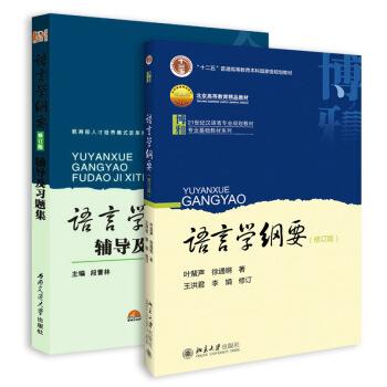 语言学纲要(修订版)+辅导及习题集(套装共2册)