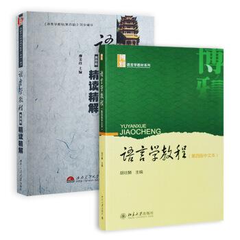 语言学教程(第四本中文本)+辅导及习题集(套装共2本) pdf epub mobi 下载
