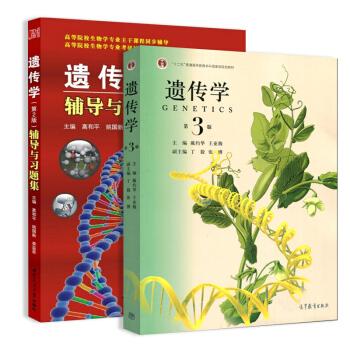 遗传学(第3版)+ 辅导与习题集(套装共2册) pdf epub mobi 下载