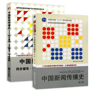 中国新闻传播史第三版教材+同步辅导·考研真题(套装共2册) pdf epub mobi 下载