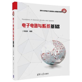 电子电路与系统基础/清华大学电子工程系核心课系列教材 pdf epub mobi 下载