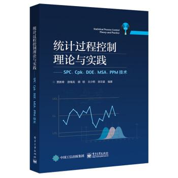 统计过程控制理论与实践――SPC、Cpk、DOE、MSA、PPM技术 pdf epub mobi 下载