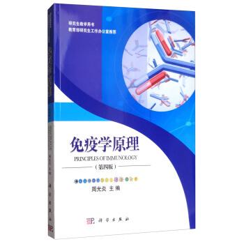 免疫学原理(第四版) [Principles of Immunology]