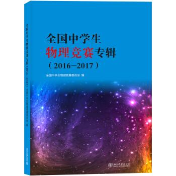 全国中学生物理竞赛专辑2016-2017 pdf epub mobi 下载