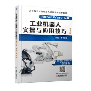 工业机器人实操与应用技巧(第2版) pdf epub mobi 下载