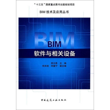 BIM软件与相关设备 pdf epub mobi 下载