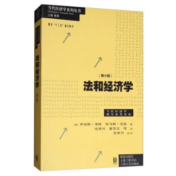 法和经济学(第六版) pdf epub mobi 下载