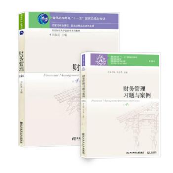 财务管理教材+习题与案例第四版(套装全2本)/东北财经大学会计学系列 pdf epub mobi 下载