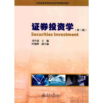 证券投资学(第三版)/全国普通高等院校经济管理精品教材 下载 mobi epub pdf txt 电子书