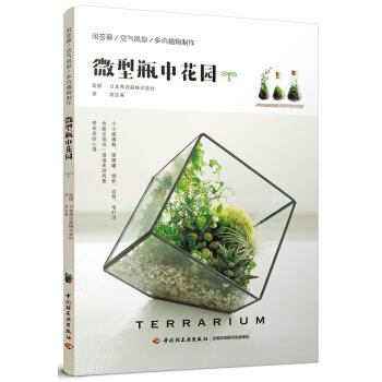 微型瓶中花园 下载 mobi epub pdf txt