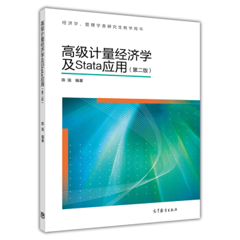 高级计量经济学及Stata应用(第2版) pdf epub mobi 下载