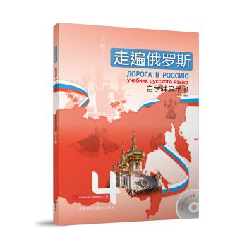 走遍俄罗斯(4)(自学辅导用书) pdf epub mobi 下载