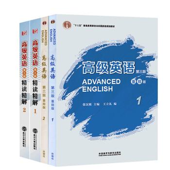高级英语 第三版 重排版1-2+精读精解1-2(套装共4册) pdf epub mobi 下载