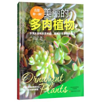 真想种一种!美丽的多肉植物 下载 mobi epub pdf txt