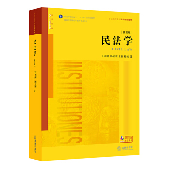民法学(第五版) pdf epub mobi 下载