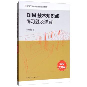 BIM技术知识点练习题及详解(操作实务篇) pdf epub mobi 下载