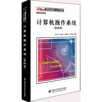 计算机操作系统(第四版)(汤小丹) pdf epub mobi 下载