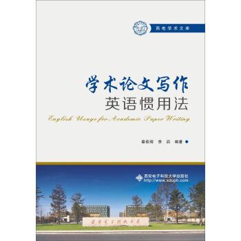 学术论文写作英语惯用法 pdf epub mobi 下载
