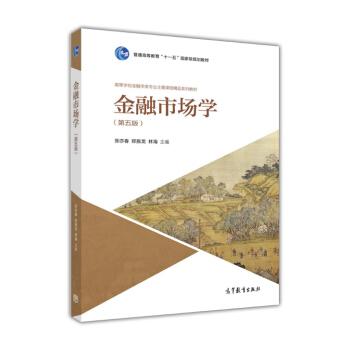 金融市场学(第五版) pdf epub mobi 下载