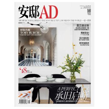 安邸AD(2018年01月号) 下载 mobi epub pdf txt