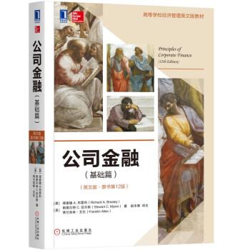 公司金融(基础篇)(英文版·原书第12版) pdf epub mobi 下载