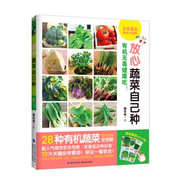放心蔬菜自己种 pdf epub mobi 下载