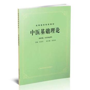 中医基础理论(供中医、针灸专业用)/高等医药院校教材 pdf epub mobi 下载