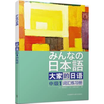 大家的日语(中级1)(词汇练习册) pdf epub mobi 下载