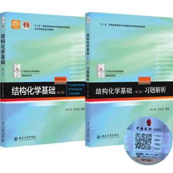 2018年新版 北大 结构化学基础 周公度 第5版第五版 教材+习题解析 北京大学2 pdf epub mobi 下载