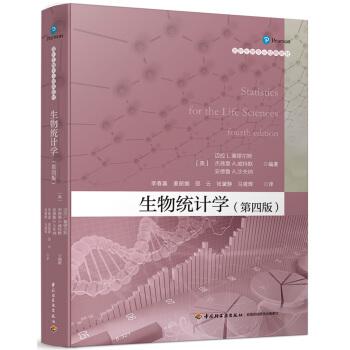 生物统计学:第四版(国外生物专业经典教材) pdf epub mobi 下载