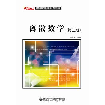 离散数学/第3版新世纪高等学校工科电子类规划教材 pdf epub mobi 下载