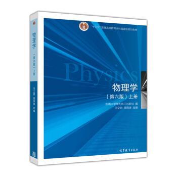 物理学(第6版 上册) pdf epub mobi 下载