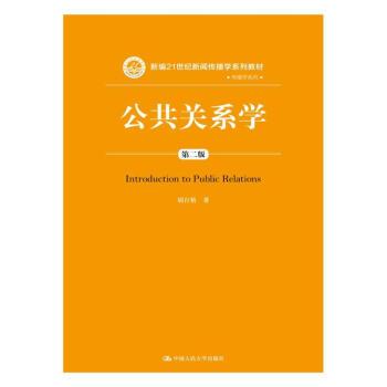 公共关系学(第二版)/新编21世纪新闻传播学系列教材 pdf epub mobi 下载