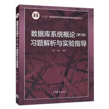 数据库系统概论(第5版)习题解析与实验指导 pdf epub mobi 下载