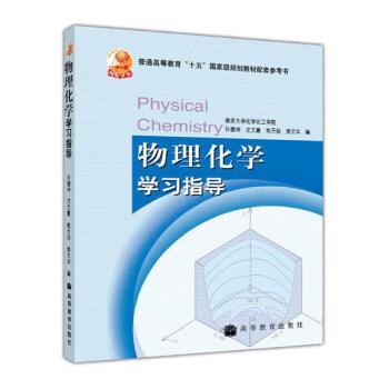物理化学学习指导 pdf epub mobi 下载