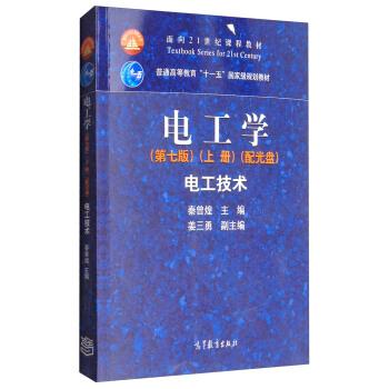 电工学(第7版 上册):电工技术(附光盘) pdf epub mobi 下载